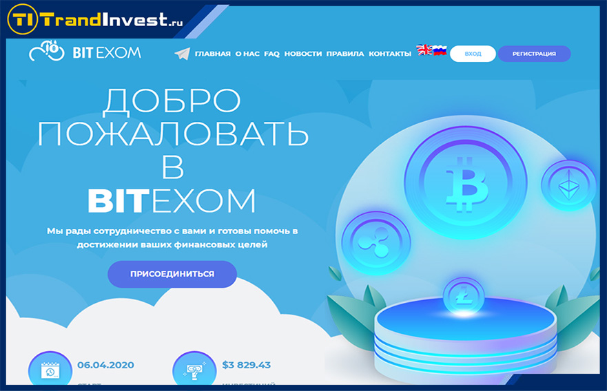 Bitexom депозит