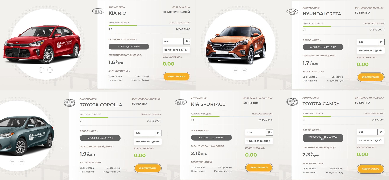 maxicars center инвестиции