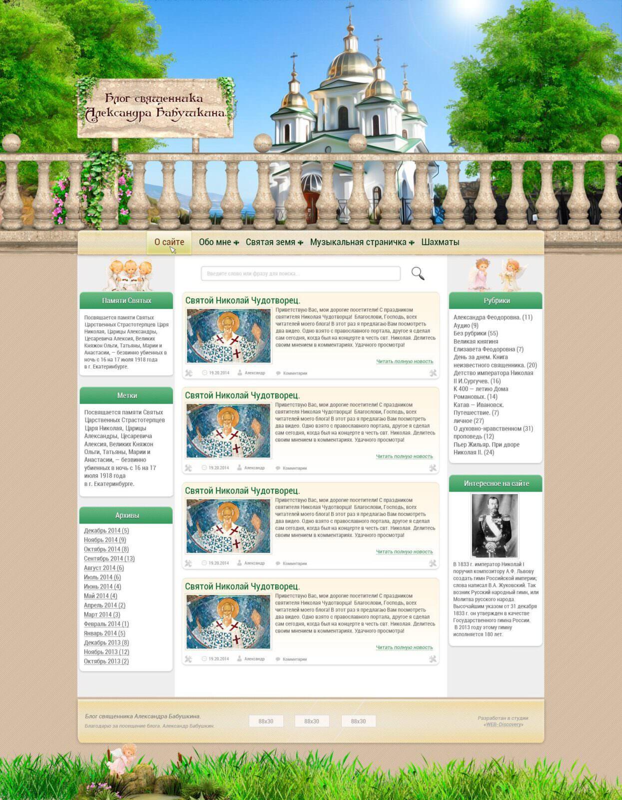 качественные шаблоны для блога
