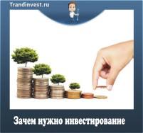 зачем нужно инвестирование