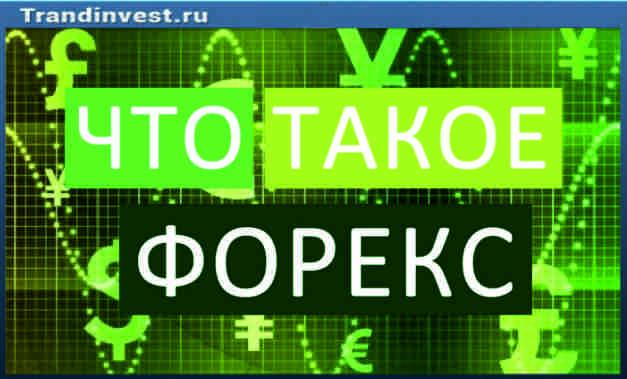 Форекс что означает зеленый обмен виза usd на биткоин