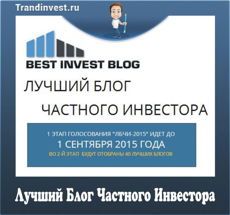 лучший блог частного инвестора