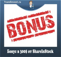 bonus-v-300-dollarov-ot-shareinstock