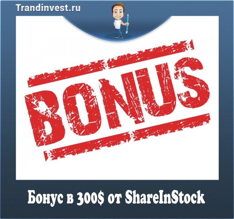 бонус в 300 долларов от shareinstock