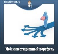 moj-investitsionnyj-portfel