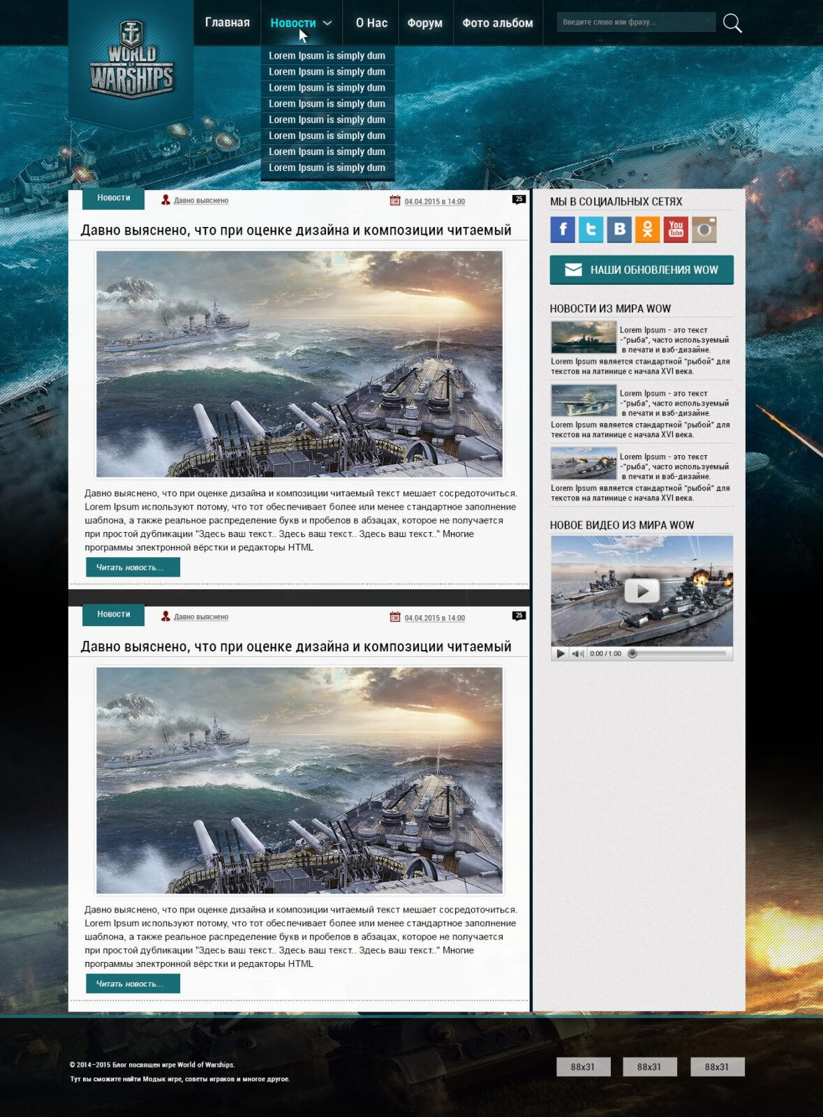 шаблон для блога world of warships