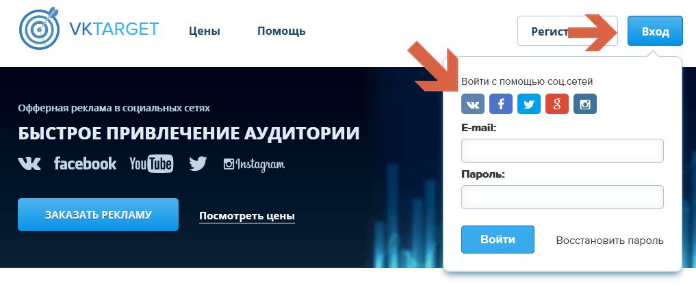 vktarget регистрация