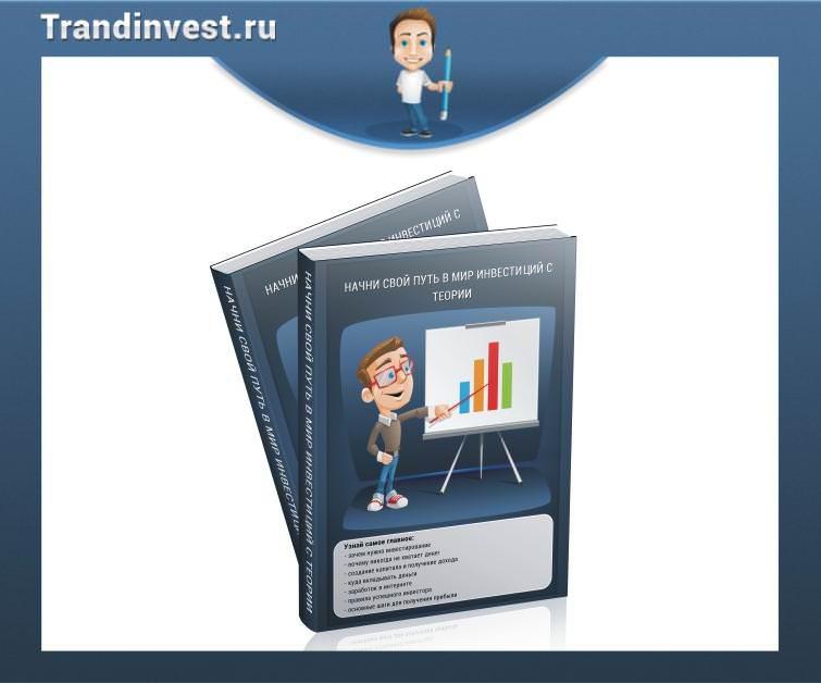 пособие для инвестора