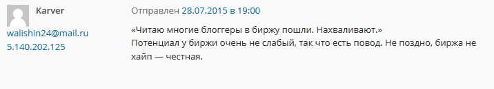 555 комментарий на блоге