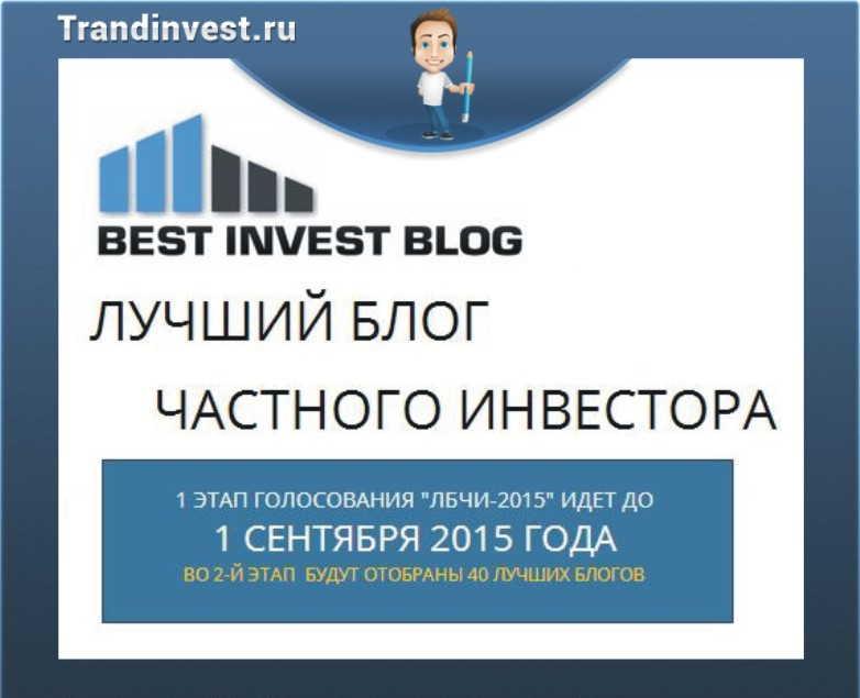 инвестиционный блог