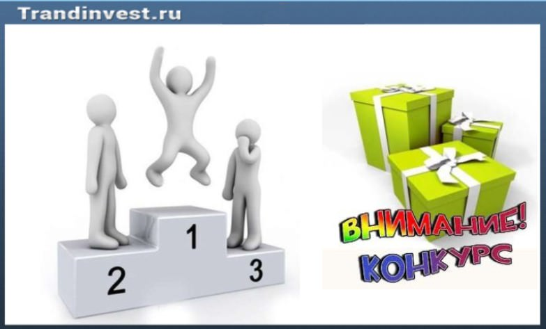 Результаты конкурса комментариев