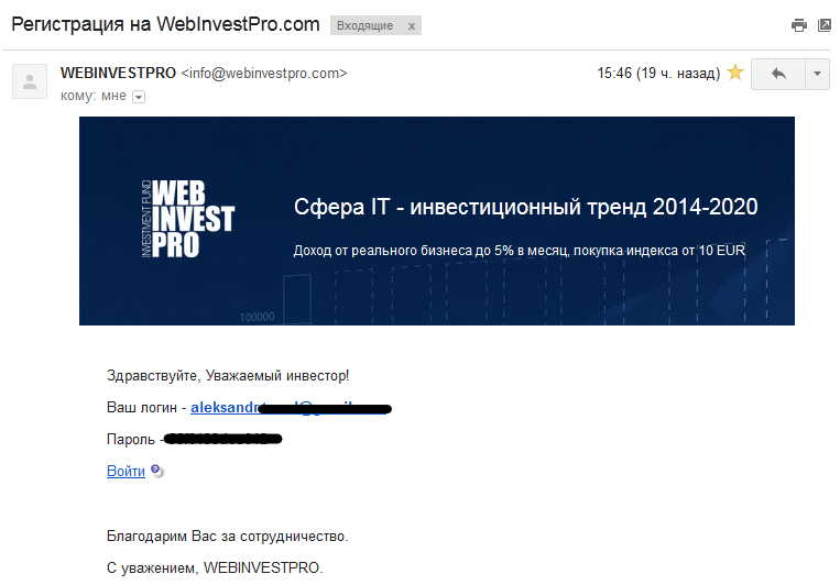 webinvestpro почта