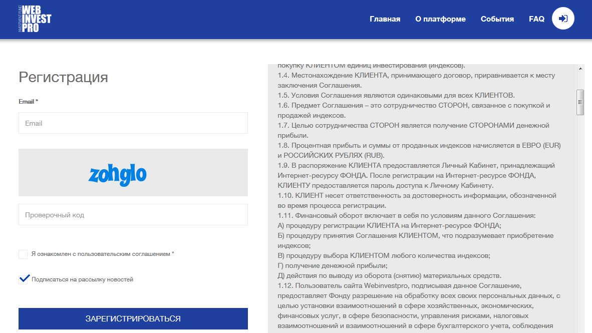 webinvestpro обзор