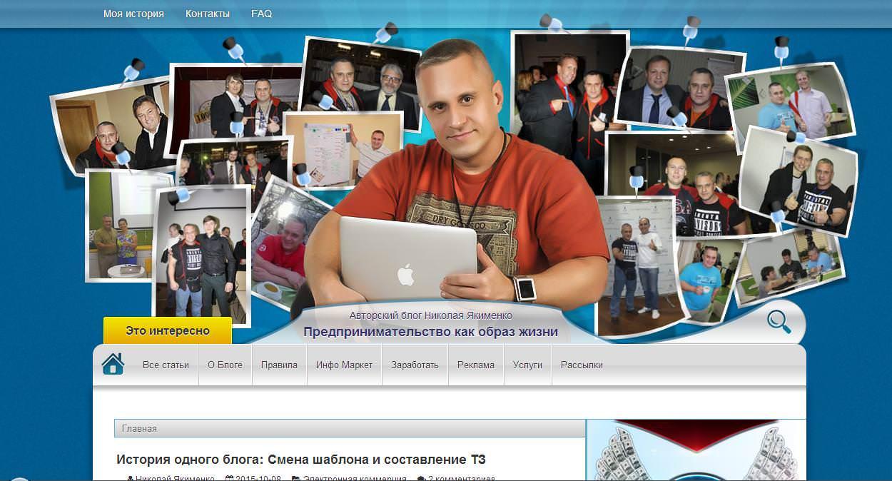 николай якименко блог