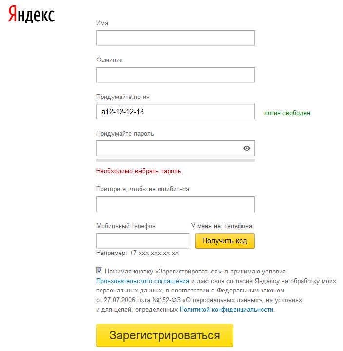 регистрация в яндекс мани