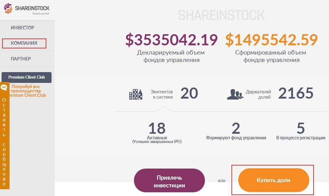 shareinstock регистрация