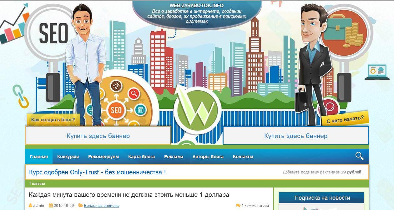 web-zarabotok блог