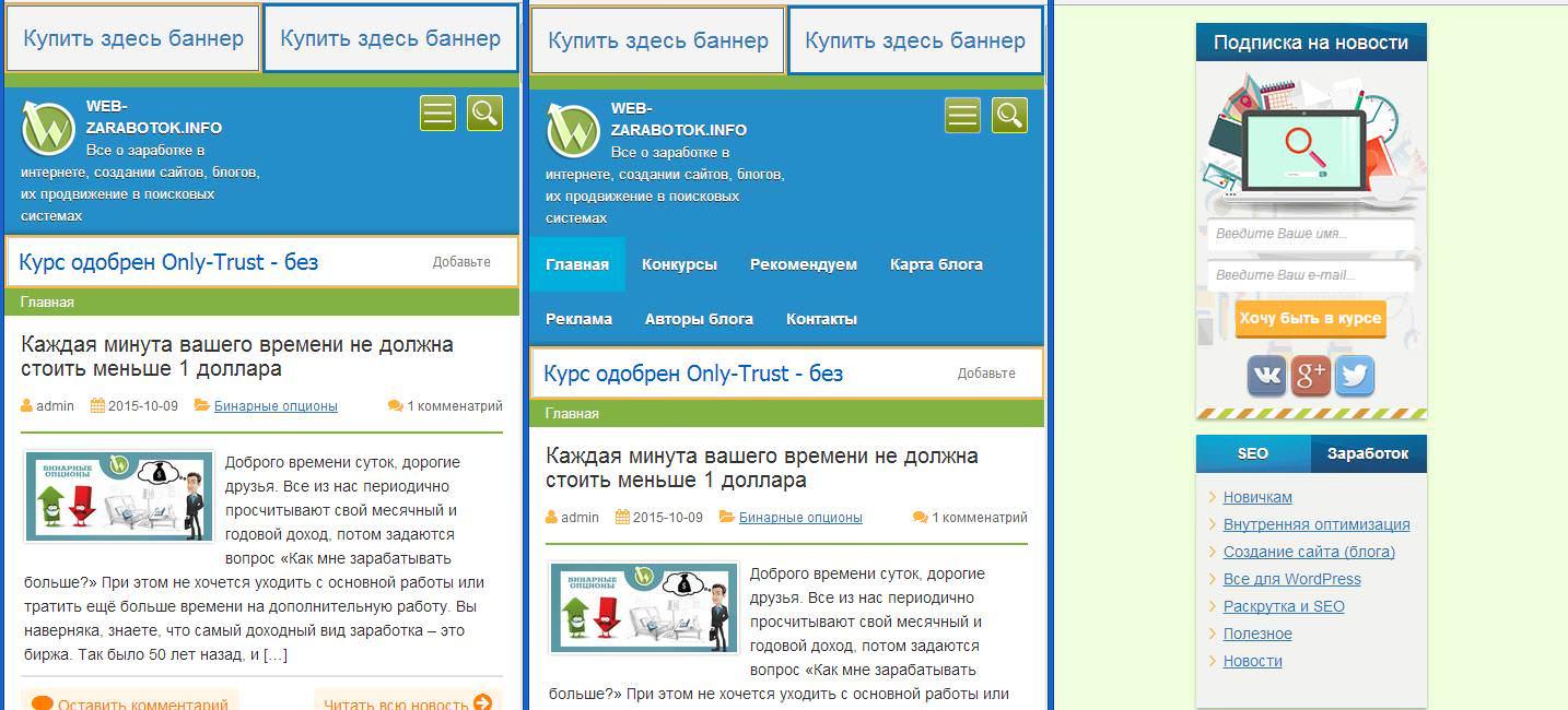 web-zarabotok мобильная версия