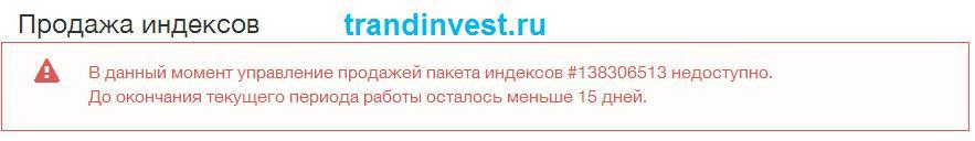 webinvestpro октябрь