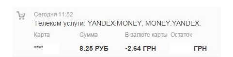 yandex money privatbank