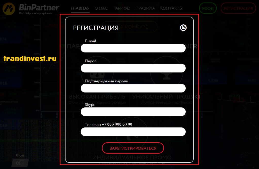 binpartner регистрация