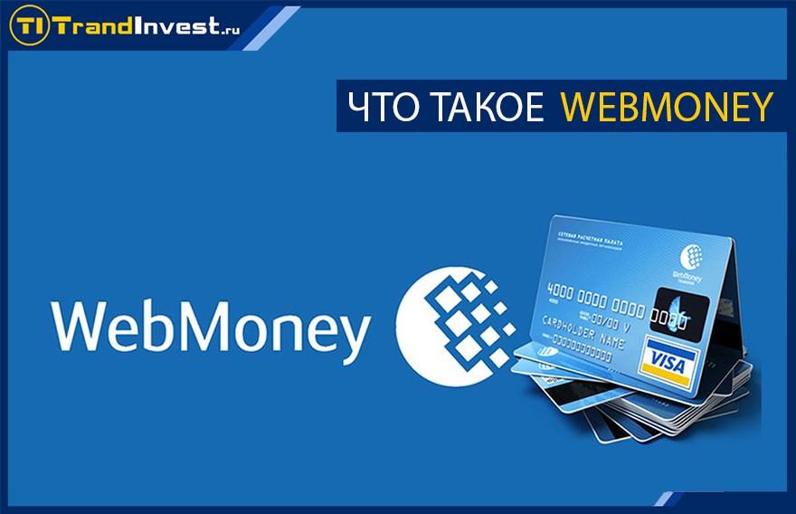 Что такое webmoney