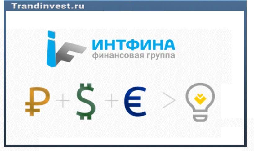 финансовая группа intfina