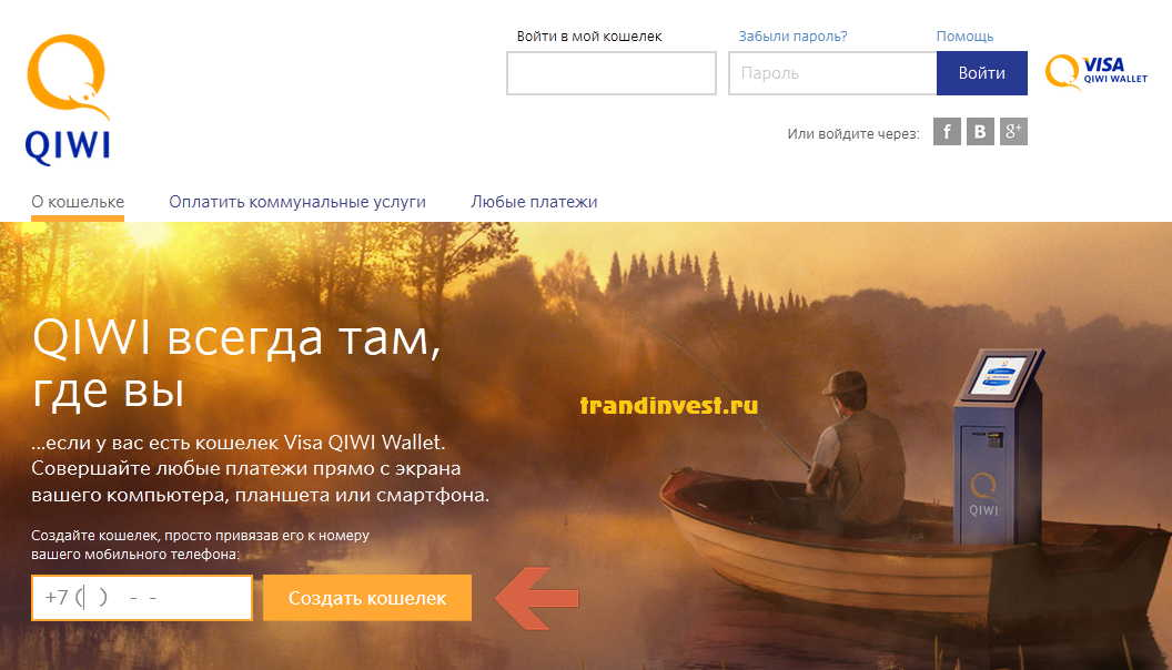 Киви кошелек  регистрация и вход в Visa QIWI Wallet через