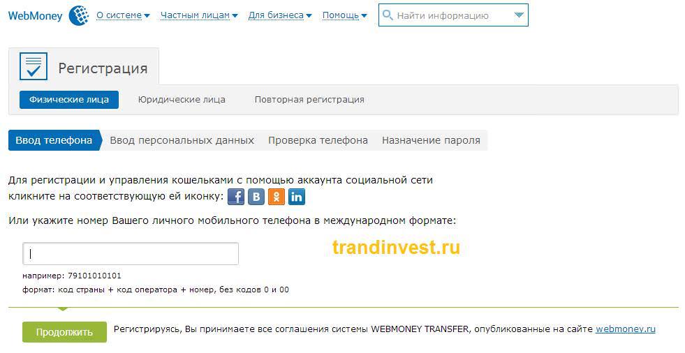 webmoney номер