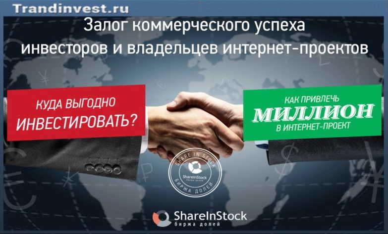 Биржа долей shareinstock