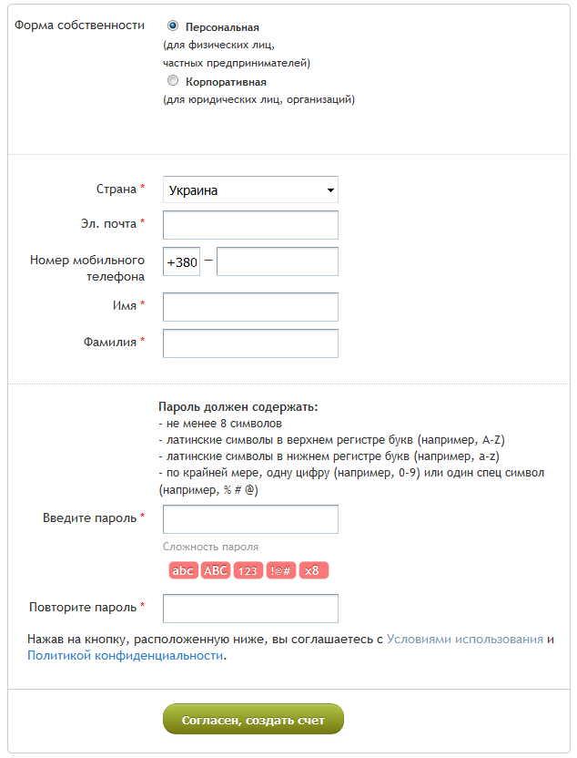 Форма регистрации в okpay