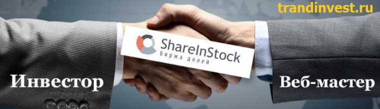 Инвестиции в shareinstock