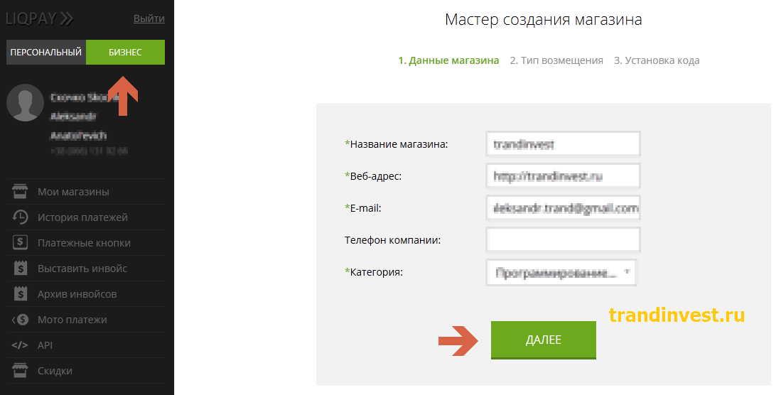 liqpay бизнес магазин