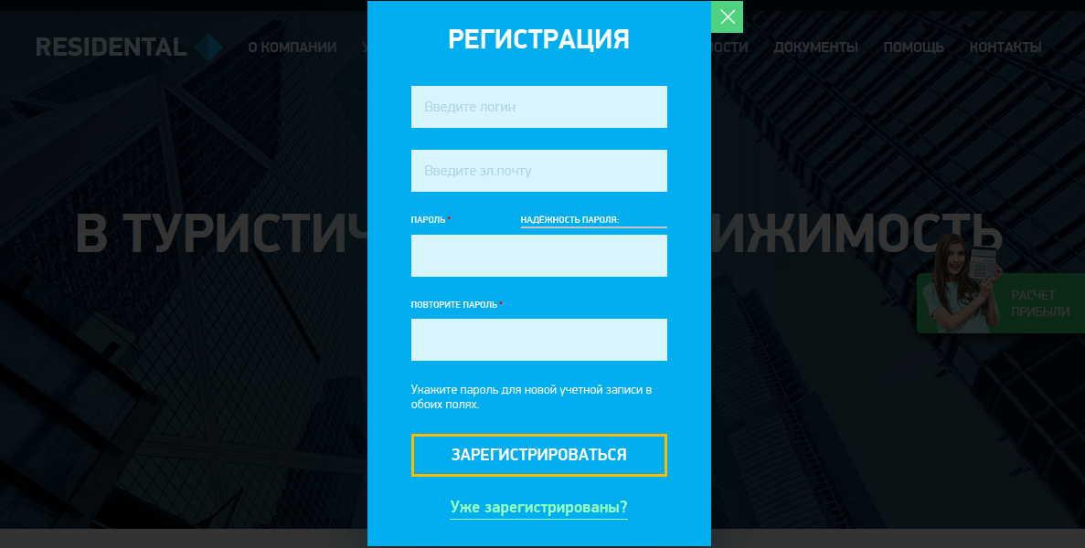 Регистрация в residental