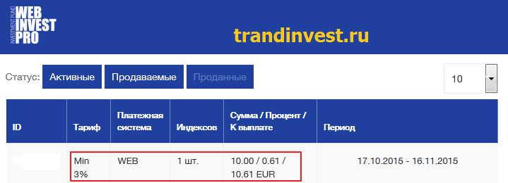 Webinvestpro отчет за ноябрь