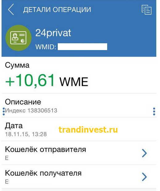 webinvestpro вывод