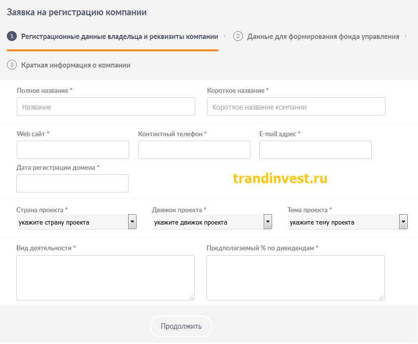 Заявка в shareinstock