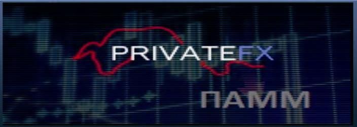 Памм-счета privatefx