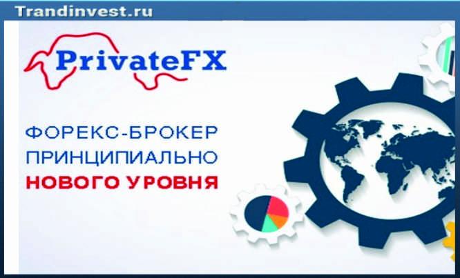 Компания privatefx