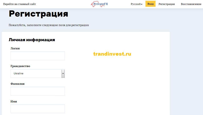 Регистрация в private-fx