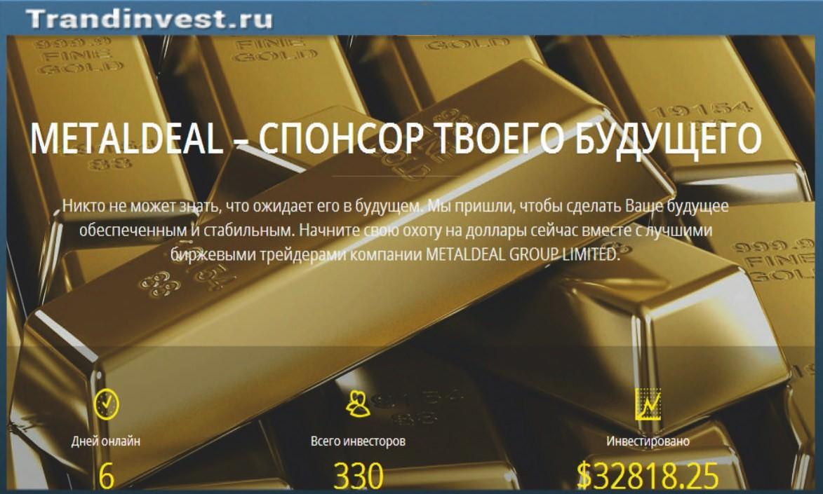 Инвестиции в metaldeal