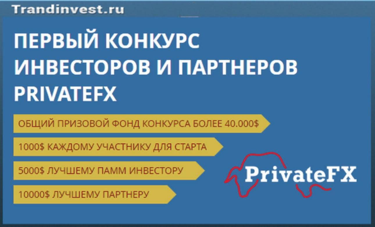 Инвестици в памм счета privatefx