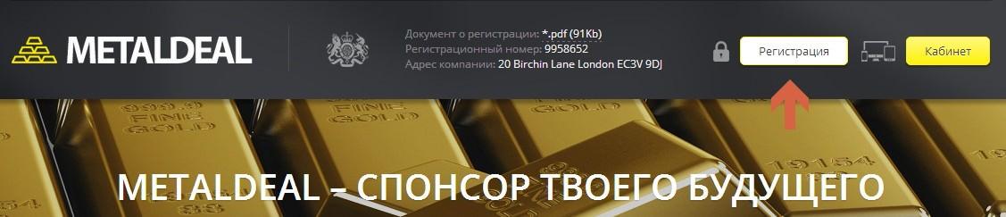 Регистрация в metaldeal