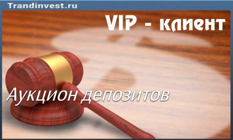 Аукцион депозитов vip