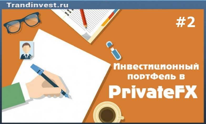 Инвестиционный портфель в privatefx
