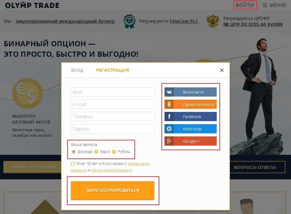 Olymp trade регистрация