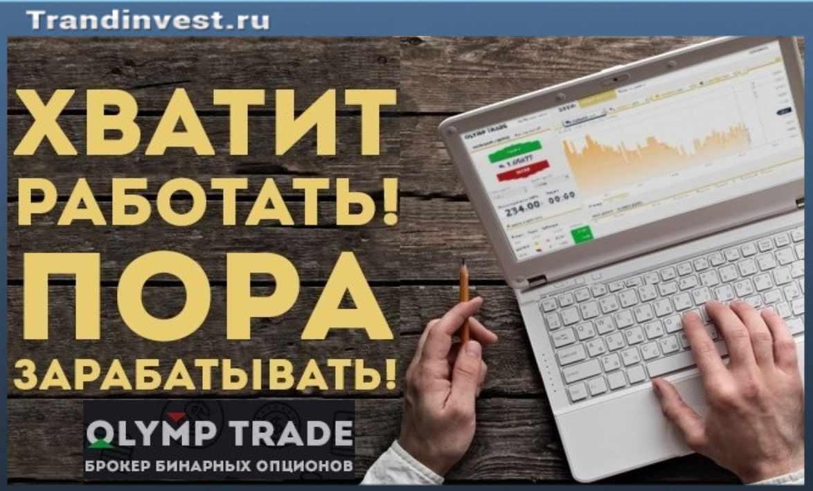 Olymp trade обман или правда отзывы