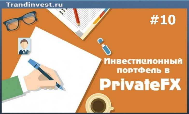 Отчет privatefx отзыв
