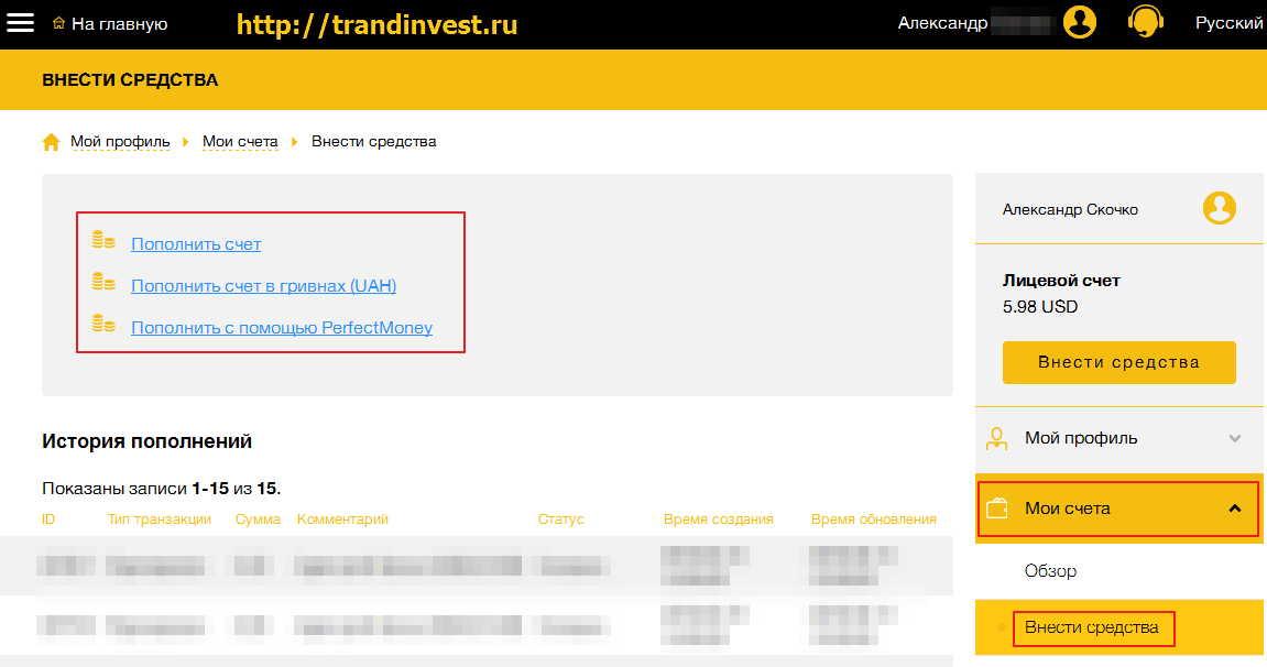 Пополнение счета privatefx
