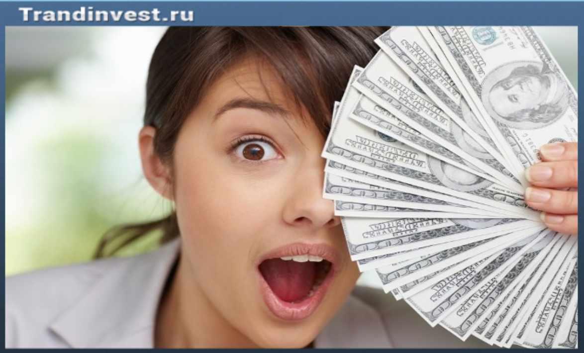Высокодоходные инвестиции